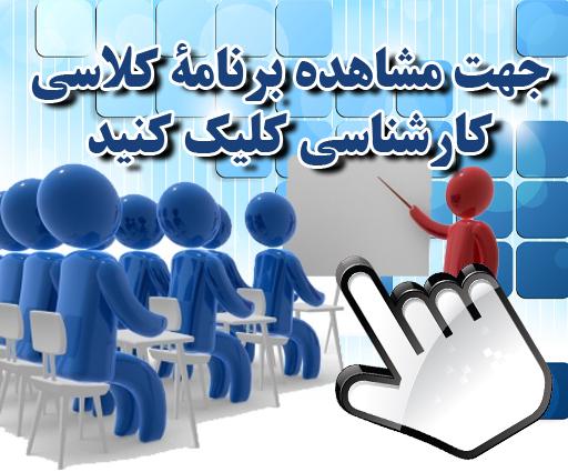 حقوق کارمند جهاد دانشگاهی مرکز آموزش علمی کاربردی جهاد دانشگاهی شهرکرد